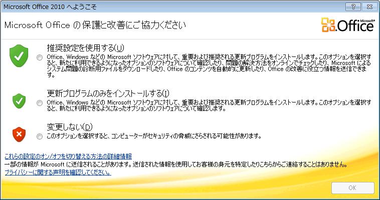 office 2010 初回起動時の microsoft update のダイアログを表示しない